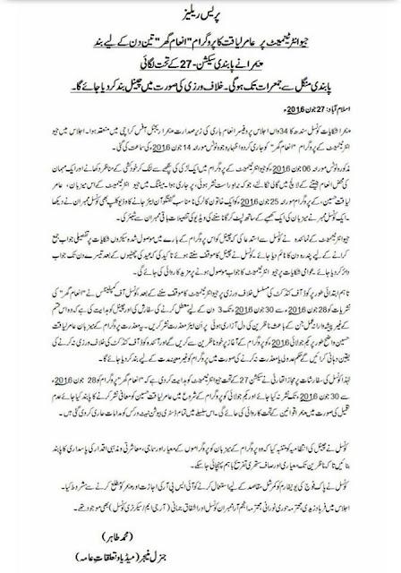 Aamir Liaquat Inam Ghar got Banned by PEMRA