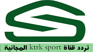 تردد قناة, KTRK Sport , المجانية الناقلة للبطولات العالمية