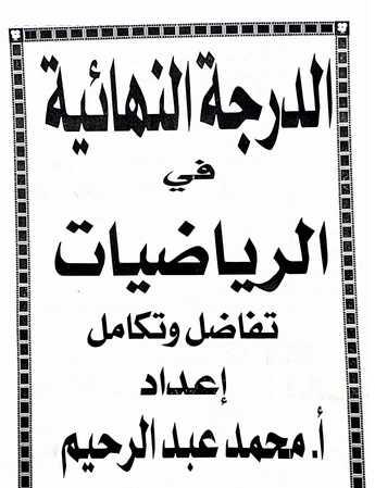 مراجعة ليلة امتحان التفاضل والتكامل للثانوية العامة 2020 أ. محمد عبد الرحيم