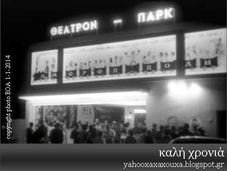 Θέατρον Πάρκ