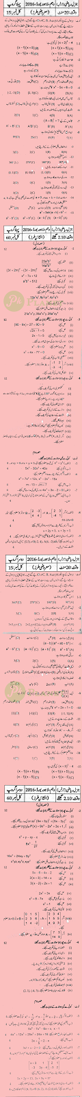 General Math Past Papers 10th Class Lahore Board