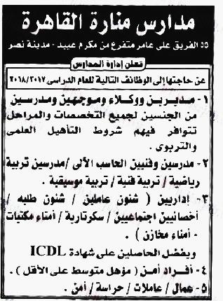 وظائف للمعلمين والمديرين والوكلاء.. جريدة الاهرام الجمعة 26 / 5 / 2017 %25D8%25A7%25D9%2584%25D9%2585%25D9%2586%25D8%25A7%25D8%25B1%25D8%25A9