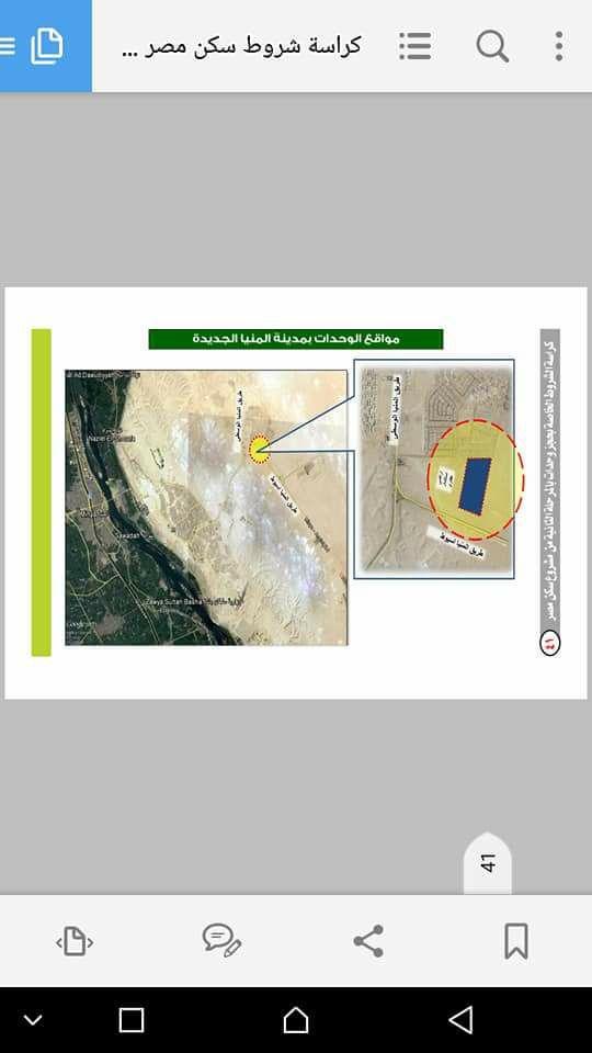 """ننشر استمارة التسجيل وكراسة الشروط للوحدات السكنية """" سكن مصر """" بالمدن الجديدة بالمحافظات واسلوب الدفع والتقسيط هنا"""