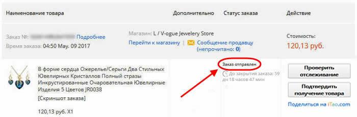 Статус заказа AliExpress: Заказ отправлен