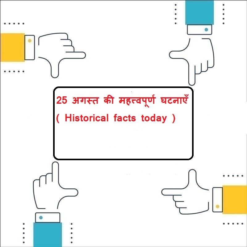 25 अगस्त की महत्त्वपूर्ण घटनाएँ ( Historical facts today )