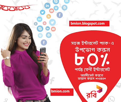 Robi-3G-Internet-Packages-Sohoj-Internet-2G-3.5G-Same-Plan-Same-Rate-Robi-3.5G-3G-Internet-Packages-Plans-offers-data-pack