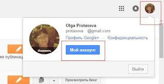 Вход в аккаунт Google с админ панели блоггер