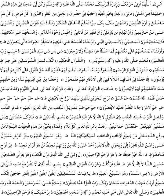 Hizb-ul-Bahar (Page 2)