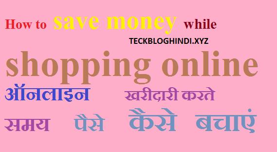 online shopping karte vakta paise kaise bachaye tip | ऑनलाइन खरीदी करते वज्त पैसे कैसे बचाए | TECK BLOG HINDI