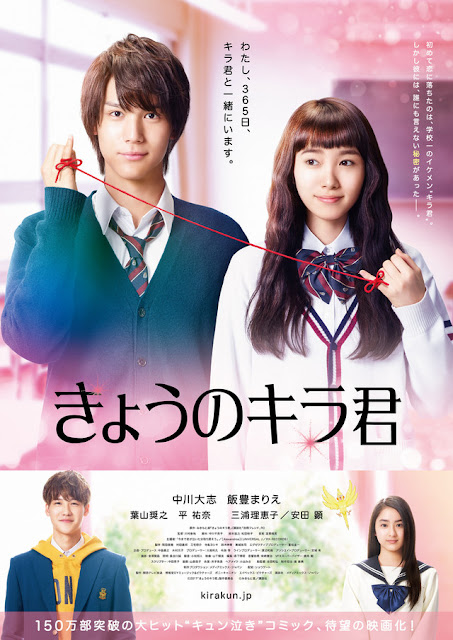 Review Movie (Japanese) : Closest Love To Heaven / Kyo no Kira-kun