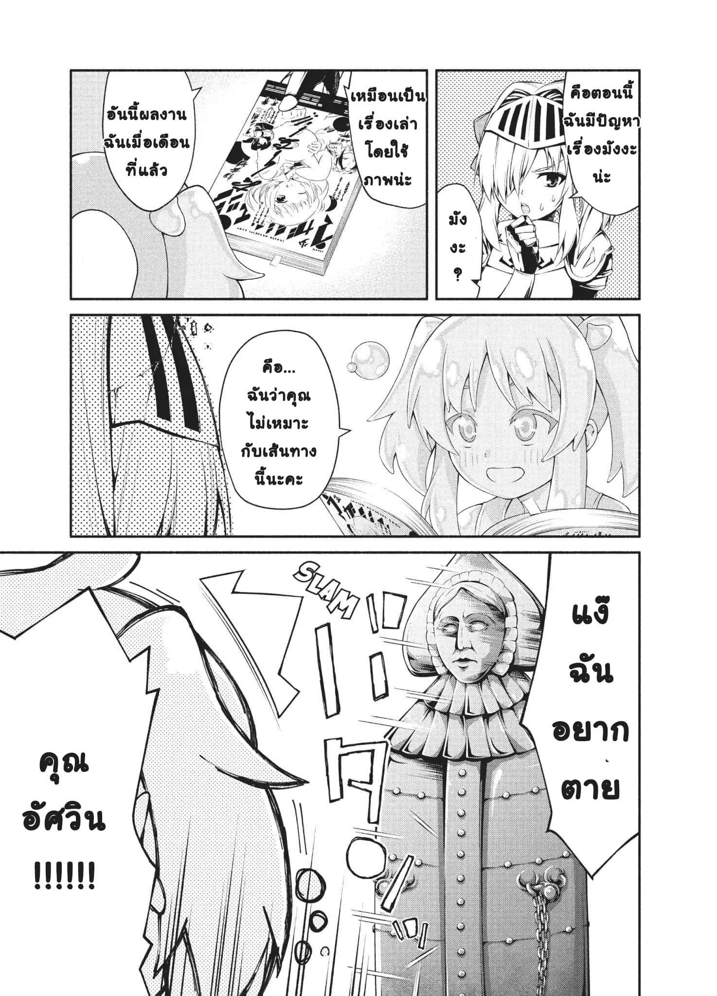 อ่านการ์ตูน Orc Henshuusha to Onna Kishi Mangaka-san ตอนที่ 5 หน้าที่ 8