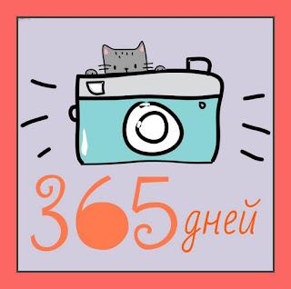 365 дней у Наташи