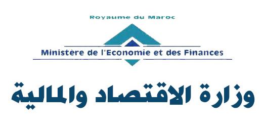 وزارة الإقتصاد والمالية لائحة الناجحين في مباراة لتوظيف 25 مفتش المالية دورة 15 اكتوبر 2017