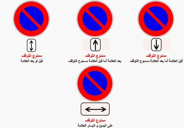 علامات  الوقوف  والتوقف