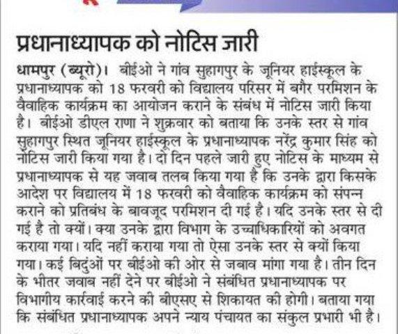 स्कूल में बिना परमिशन बारात रुकवाने वाले प्रधानाध्यापक को नोटिस जारी: बिजनौर