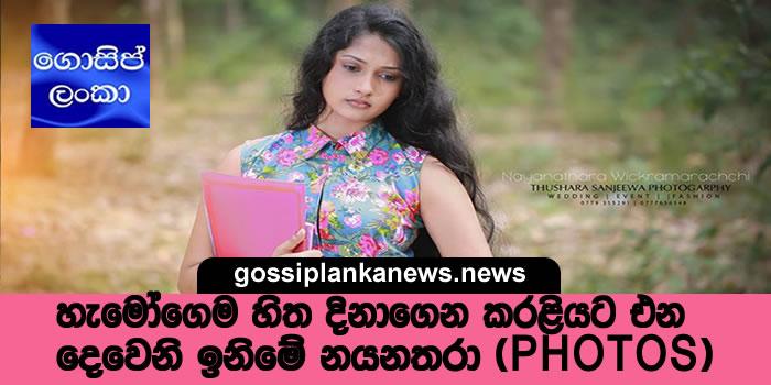 Nayanathara Wickramarachchi - Deweni inima Actress