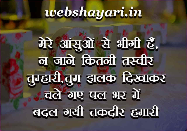 dard shayari image hindi whatsapp