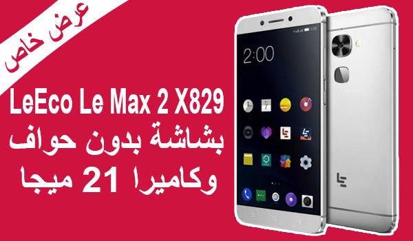 مواصفات وسعر جوال LeEco Le Max 2 X829
