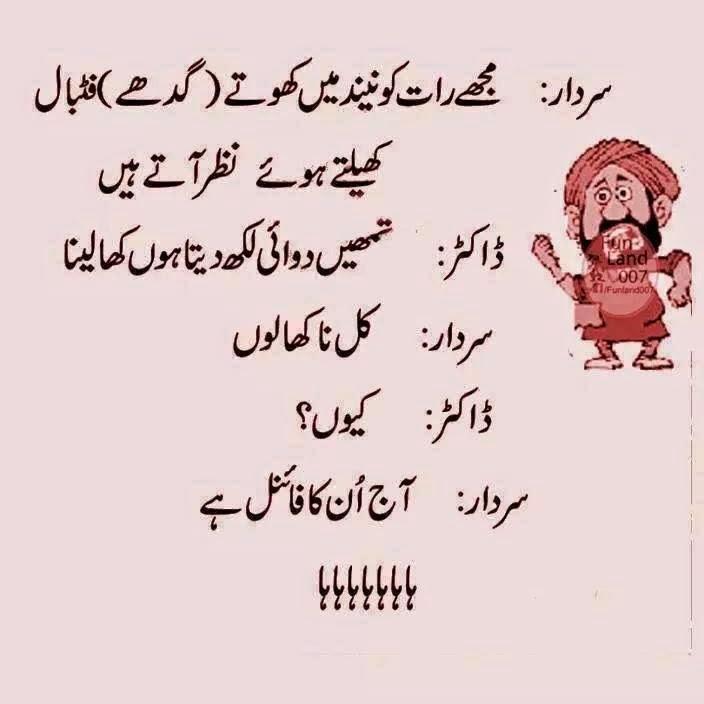 Sardar Kay Urdu Lateefay 2014 Latest, Sardar Jokes In Urdu
