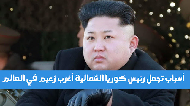 12 سببا تجعل رئيس كوريا الشمالية أغرب زعيم في العالم
