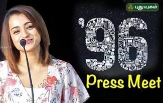 Trisha | 96 Movie Press Meet