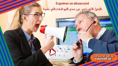 Exprimer un désaccord  الجمل التى تعبر عن عدم الموافقة بالفرنسية