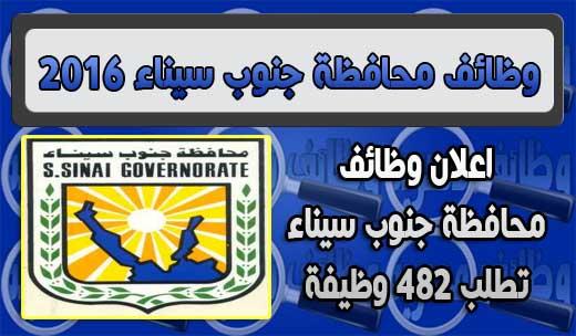 وظائف محافظة جنوب سيناء 2016