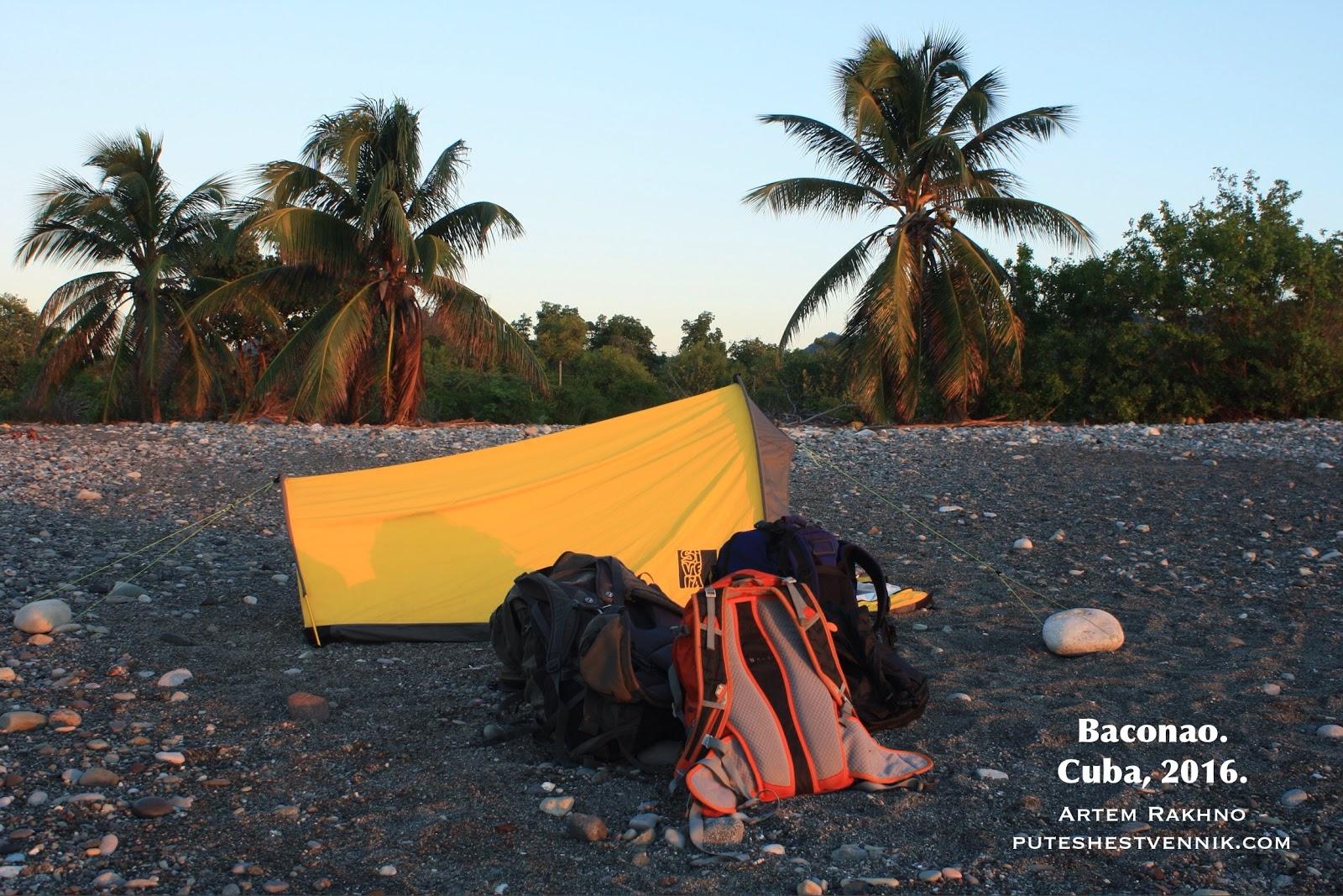 Палатка на берегу с пальмами на Кубе