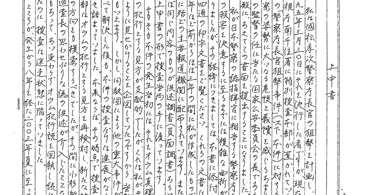 警察庁長官狙撃事件「真の容疑者」中村泰 ...