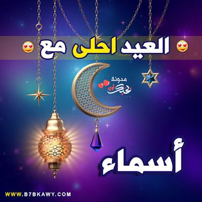 العيد احلى مع اسماء بطاقات تهنئة عيد الفطر المبارك