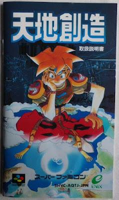 Tenchi Sōzō - Manual portada