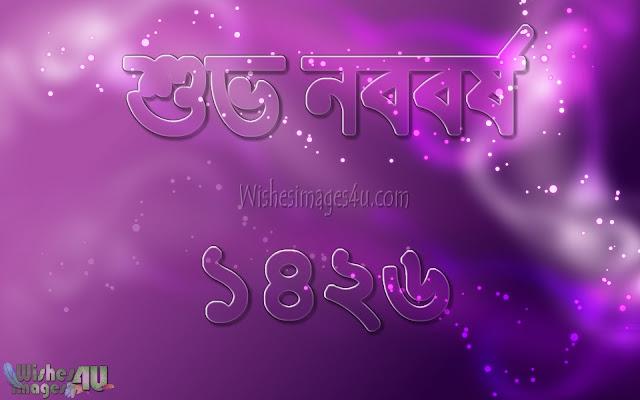 Pohela Boishakh 1426 Bangla Images Greetings