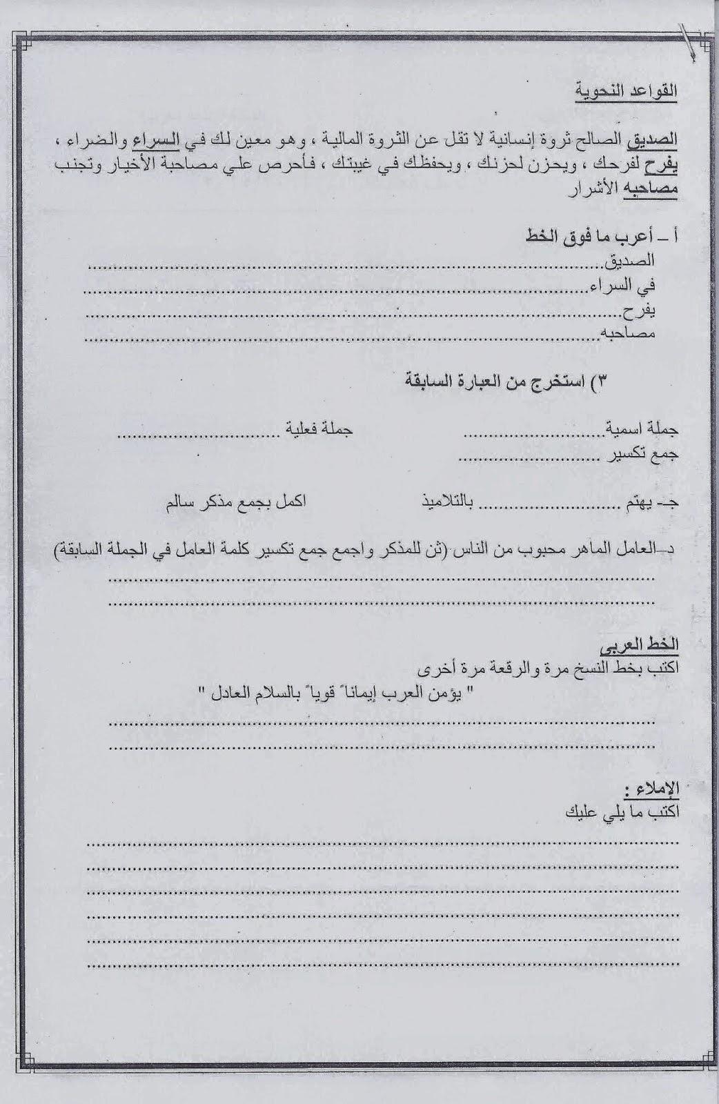 امتحانات كل مواد الصف الخامس الابتدائي الترم الأول 2015 مدارس مصر حكومى و لغات scan0098.jpg
