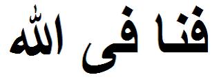 Fenafillah Arapça nasıl yazılır