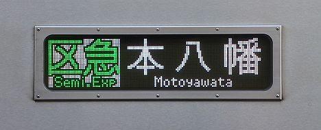 京王電鉄 都営新宿線直通 区間急行 本八幡行き2 9000系