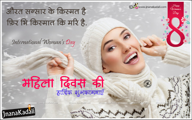Happy Woman's Day Hindi Quotes, Best Hindi Woman's Day Greetings