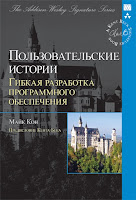 книга Майка Кона «Пользовательские истории: гибкая разработка программного обеспечения»