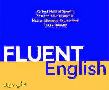 كتاب تحدث الانجليزية العامية pdf