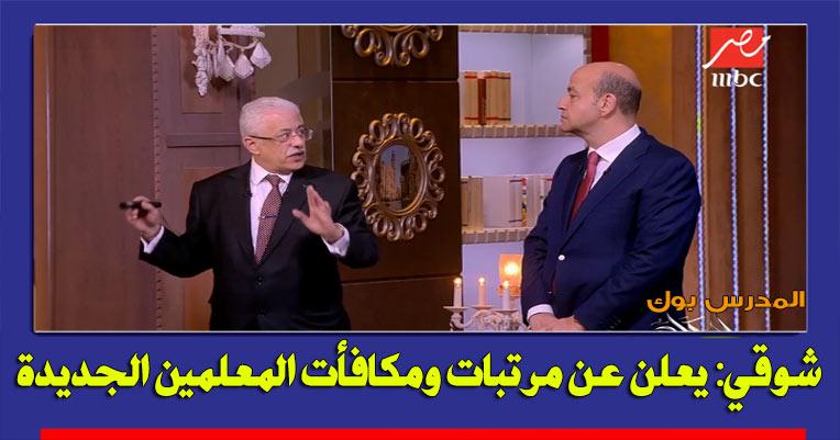 طارق شوقي يعلن عن مرتبات ومكأفات المعلمين الجديدة .. بالفيديو