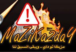 اغلاق موقع mazika2day - مزيكا تو داي افلام ومسلسلات رمضان