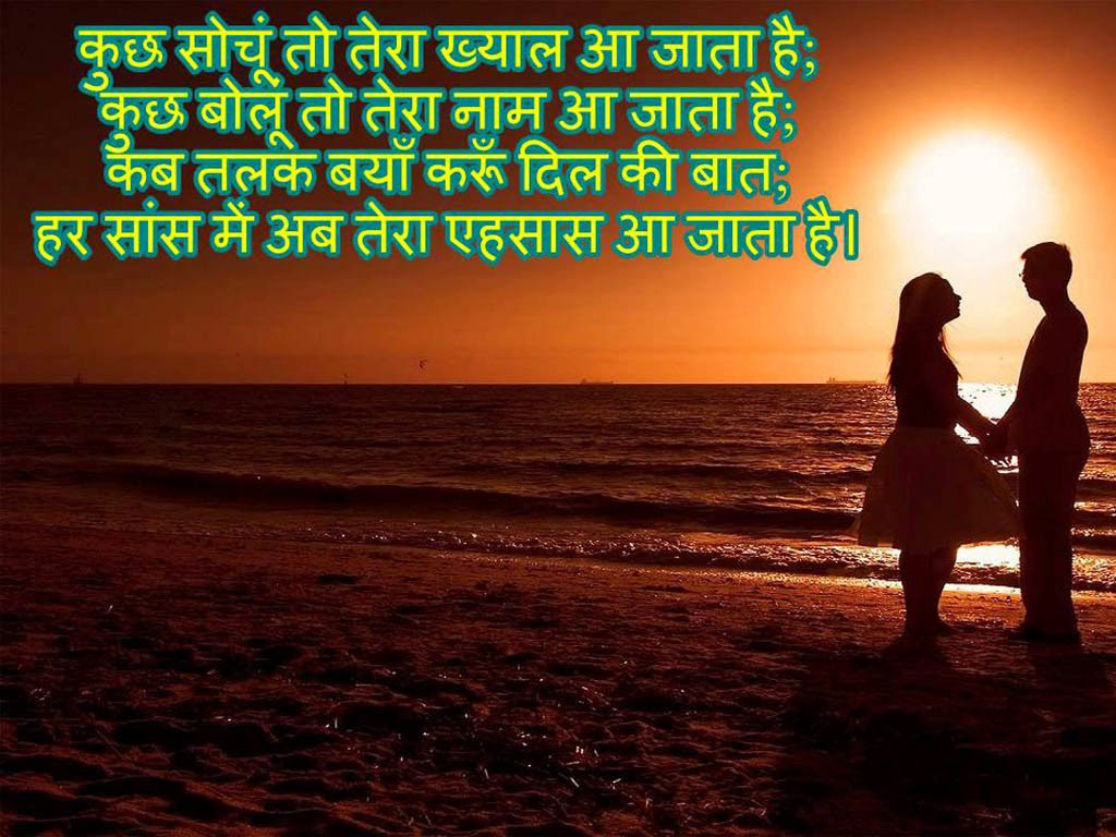 Wallpaper download english - Shayari Love Wallpaper