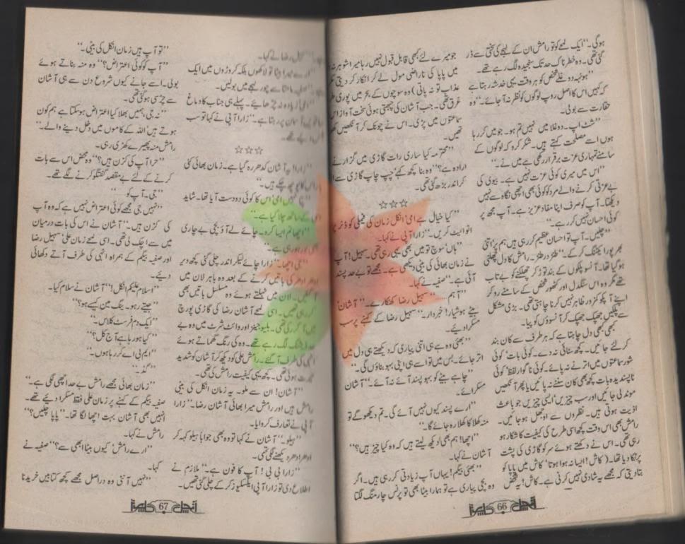 Forced Marriage Urdu Novel Gulab Rutoon Ko Ane Do By Hina Malik