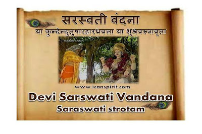 Saraswati Mata Prayer Lyrics