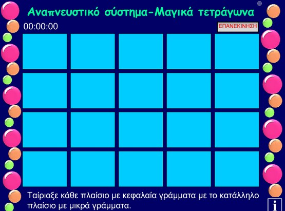 http://photodentro.edu.gr/lor/retrieve/16724/matching_game.swf