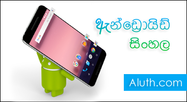 http://www.aluth.com/2014/06/sinhala-Android-font-install-without-root.html