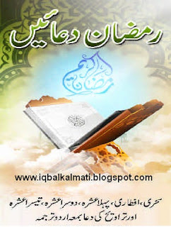 Ramazan Duas with Urdu Translation PDF Free Download