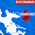 Number 1 drug personality sa Viga, Catanduanes, binadil