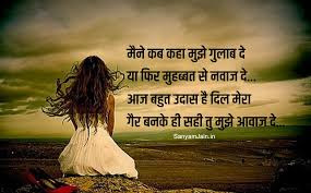 Best shayari, status Dp for girls in hindi