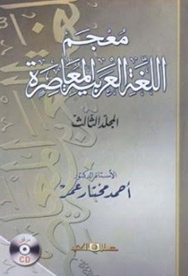 معجم اللغة العربية المعاصرة  - أحمد مختار عمر , pdf
