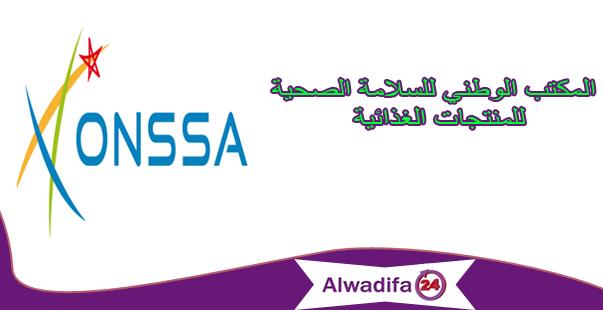 alwadifa,wadifa : annonce - 29/11/2018 : المكتب الوطني للسلامة الصحية للمنتجات الغذائية: مرشحي مباراة توظي&#1   601; 76 إطار و40 تقني و2 مساعدين تقنيين في عدة تخصصات ليوم 2 دجنبر 2018